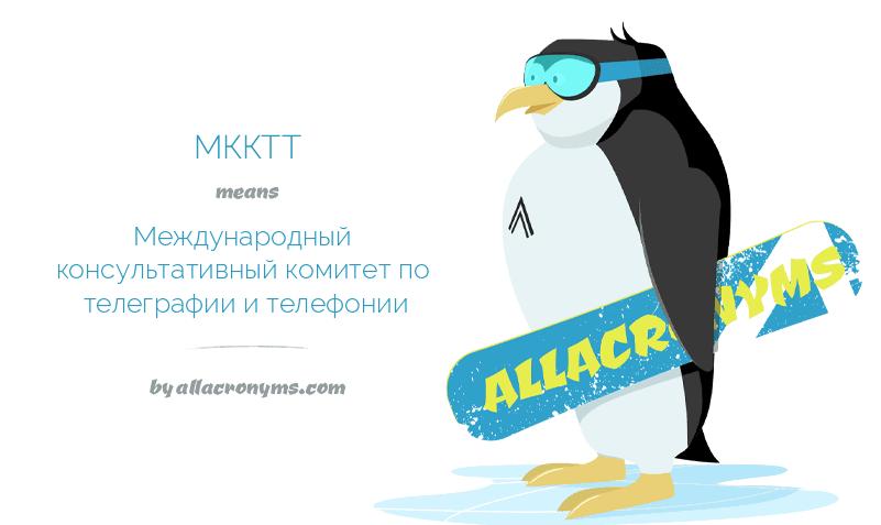 МККТТ means Международный консультативный комитет по телеграфии и телефонии