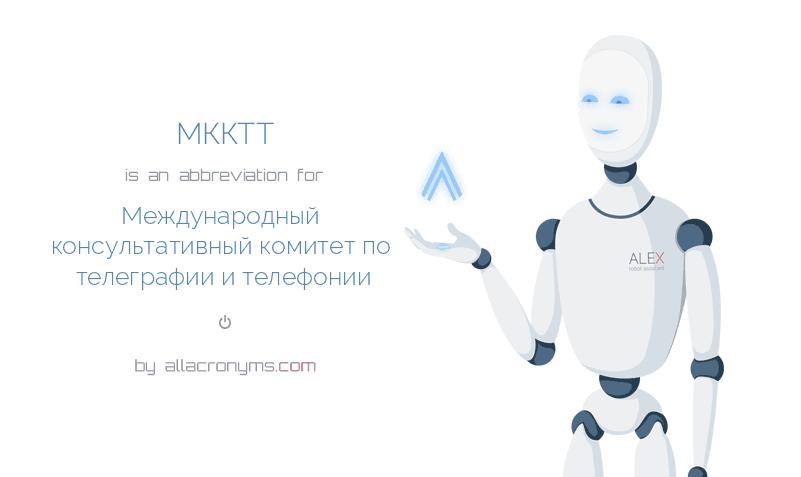 МККТТ is  an  abbreviation  for Международный консультативный комитет по телеграфии и телефонии